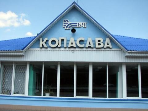 Stacja Kołosowo. fot.: istpravda.ru