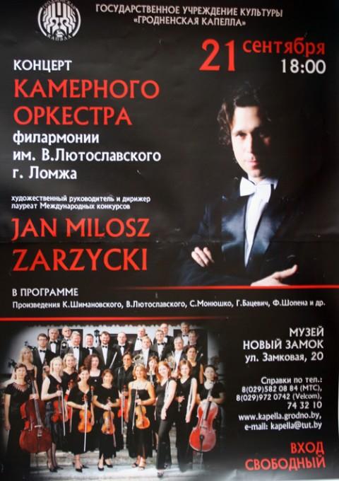 Afisz koncertu łomżyńskiej Filharmonii Kameralnej im. W. Lutosławskiego w Grodnie