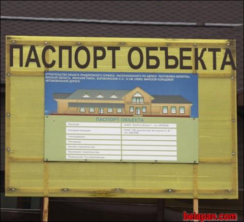 Kuropaty_budowa_paszport