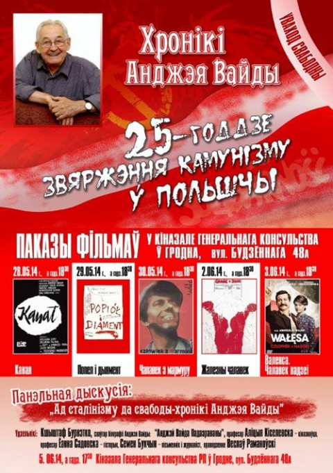 Afisz projekcji filmów Adrzeja Wajdy w Grodnie w języku białoruskim, fot.: grodno.msz.gov.pl