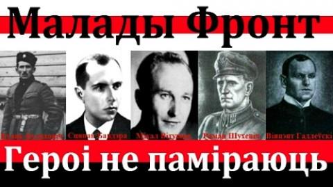 Na plakatach białoruskiego Młodego Frontu pojawili się ostatnio ludobójcy Bandera i Szuchewycz… Zwykła głupota czy rosyjska prowokacja?