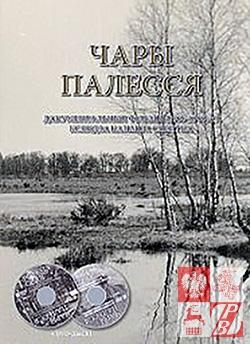 """Okładka książki """"Polesia czar"""""""