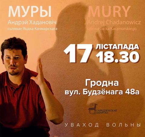 mury_str