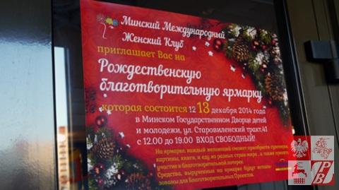 Bazar_charytatywny_w Minsku_01