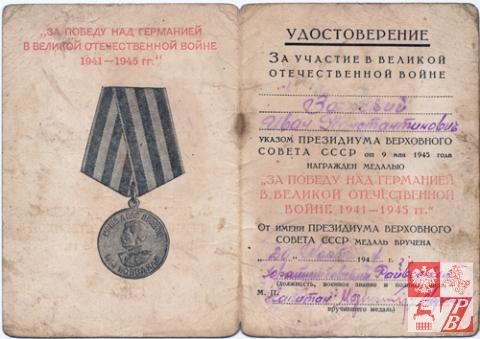 Medal_za_zwyciestwo_ZSRR