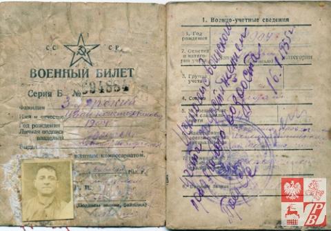 wojskowa_ksiazeczka