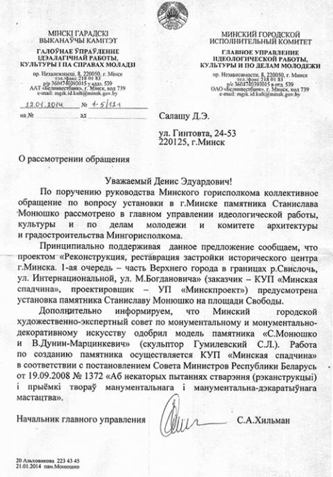 Zgoda władz Mińska na postawienie pomnika Stanisława Moniuszki, fot.: Dionizy Sałasz