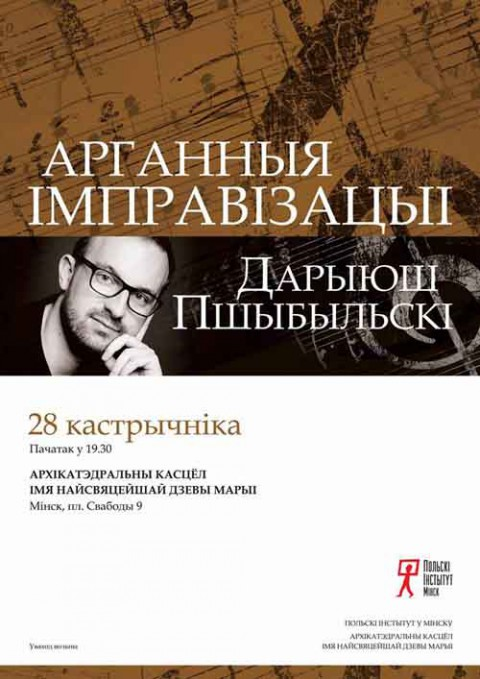 Koncert_Dariusza_Przybylskiego_w_Minsku_03