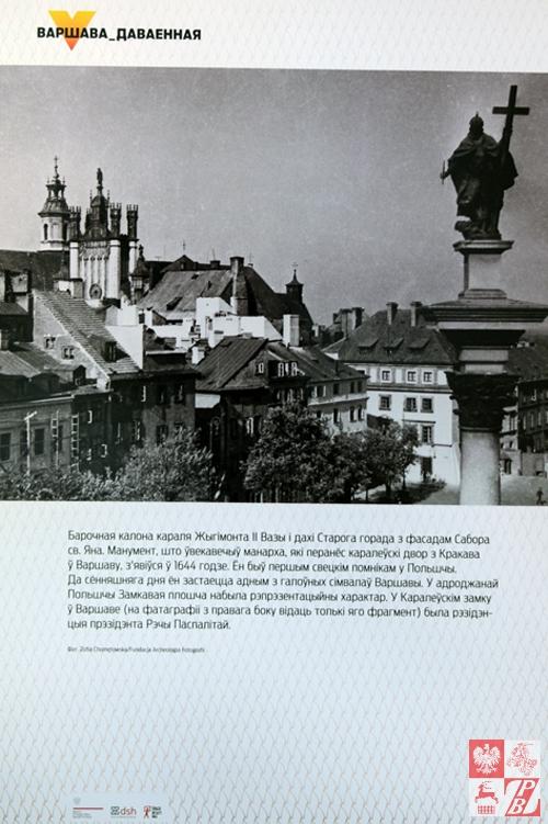 plansza przedstawiająca Warszawę przedwojenną