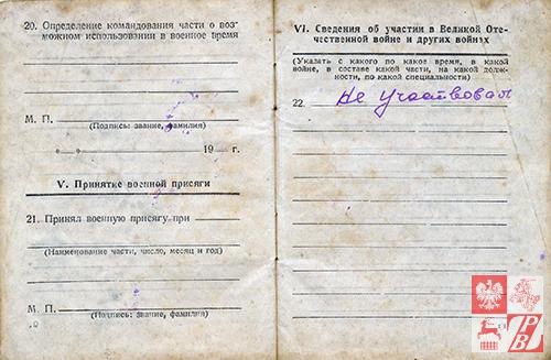 Wpis w sowieckiej książeczce wojskowej, świadczący rzekomo o tym , że Leonard Żydok nie uczestniczył w żandych wojnach