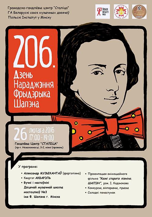 Poster_Dzien_Naradzennia_Chopin