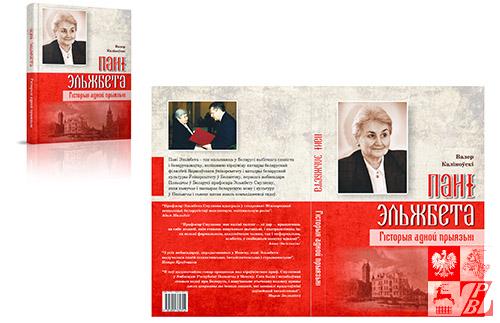Białoruskojęzyczne wydanie książki
