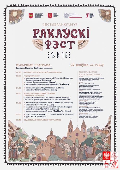 """Afisz """"Rakowskiego festu 2016"""""""