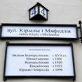 W Mińsku przywrócono polskie nazwy ulic!