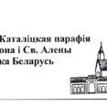 Czerwony Kościół odcina się od ZPB i Wydziału Konsularnego Ambasady RP w Mińsku
