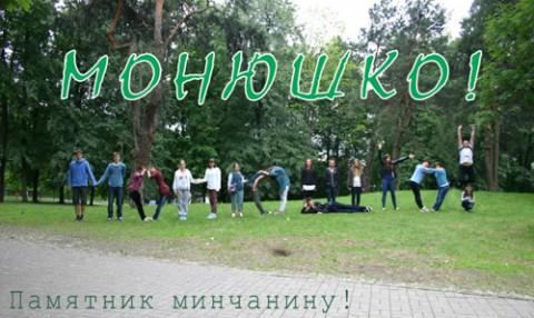 Młodzi miłośnicy twórczości Stanisława Moniuszki ustawili się tak aby z ich sylwetek można było przeczytać nazwisko twórcy polskiej opery narodowej w języku rosyjskim. Fot.: salasz.livejournal.com