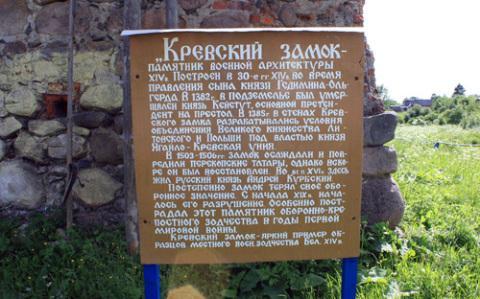 Zamek_w_Krewie_tablica