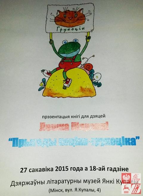 afisz_kotka-grukotka_str