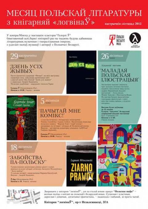 Minsk_miesiac_polskiej_literatury_03