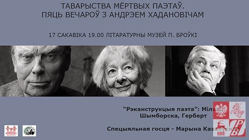 Minsk_wieczor_poezji
