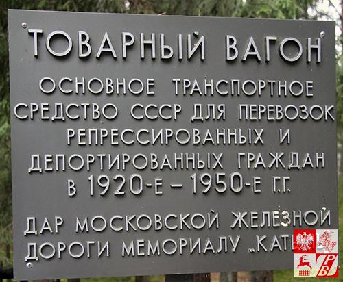 memorial_katyn_6